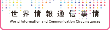 世界情報通信事情 World Information and Communication Circumstances
