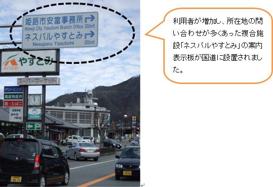 利用者が増加し、所在地の問い合わせが多くあった複合施設「ネスパルやすとみ」の案内表示板が国道に設置されました。