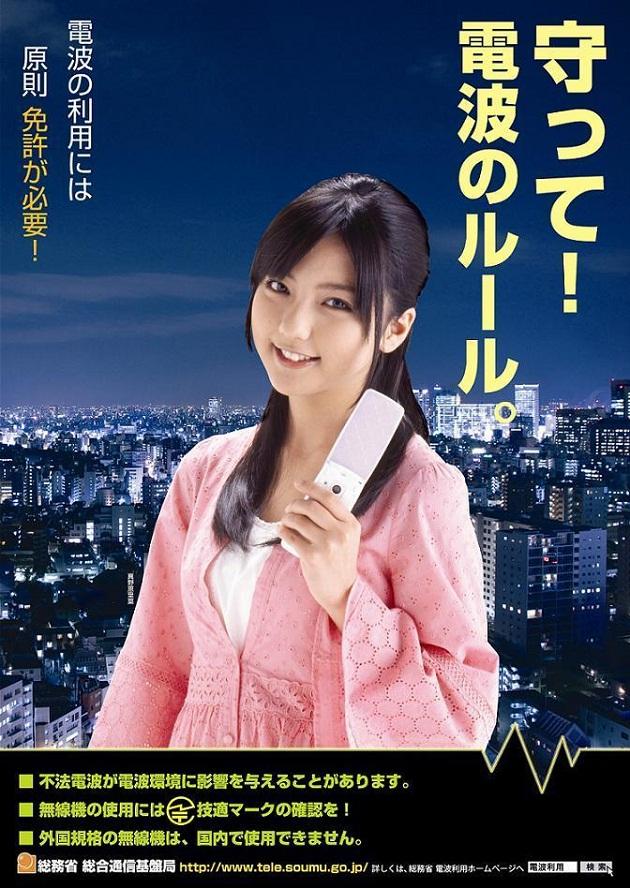 平成23年度電波利用環境保護ポスター(真野恵里菜)