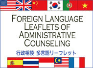 FOREIGN LANGUAGE LEAFLETS OF ADMINISTRATIVE COUNSELING 行政相談 多言語リーフレット