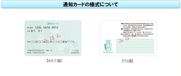 通知 廃止 省 総務 マイ ナンバー カード