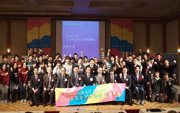 「九州ICTビジネスプラン発表会」を開催