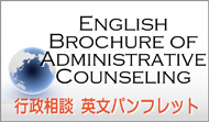 English Brochure of administrative counseling (PDF)