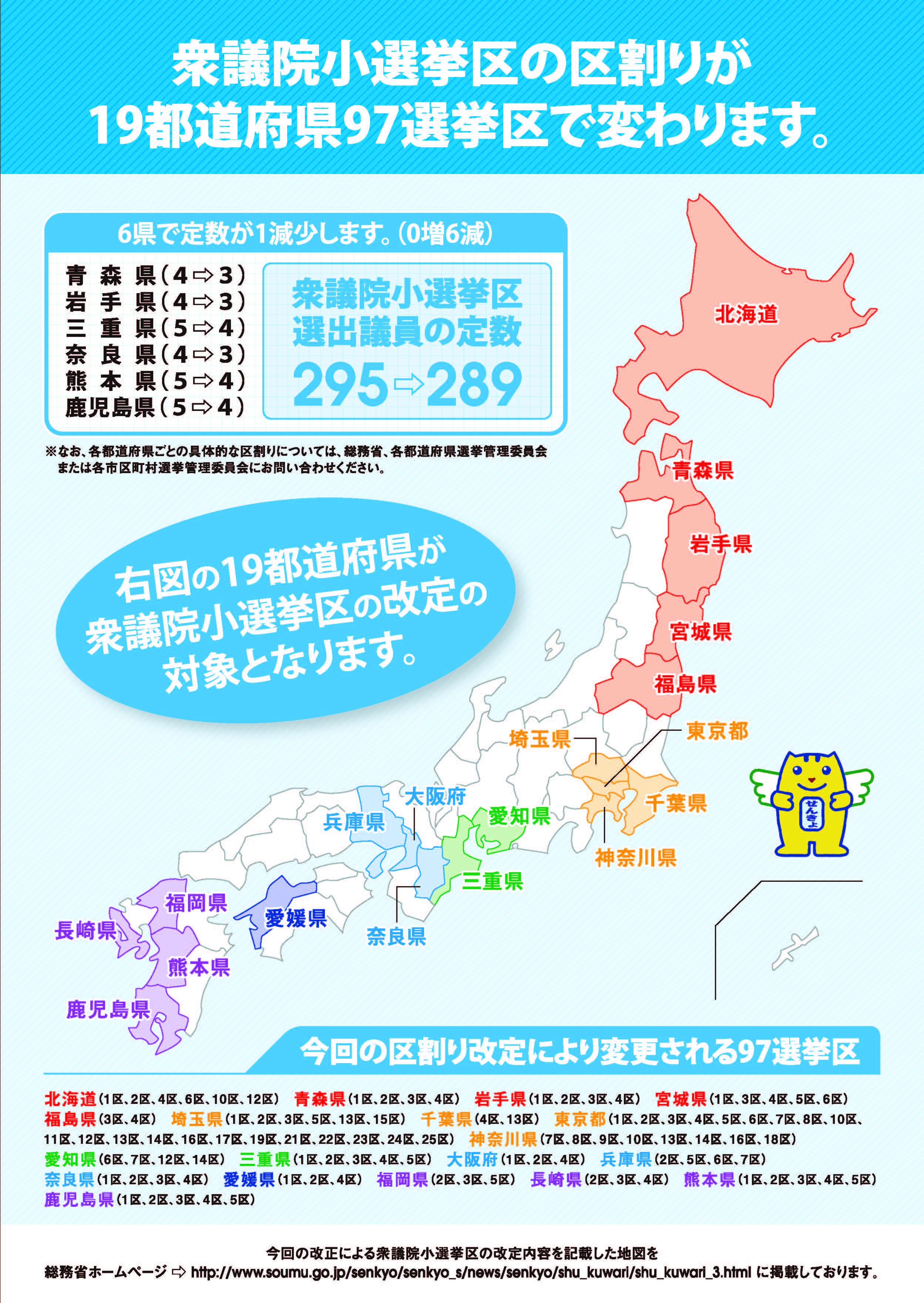 総務省|衆議院小選挙区の区割りの改定等について