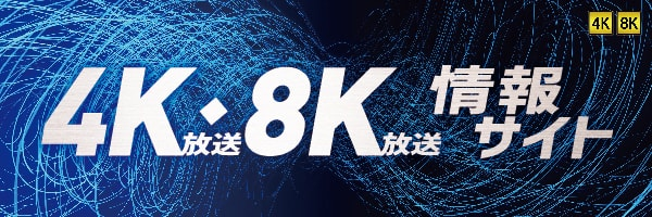 総務省 4k放送 8k放送 情報サイト