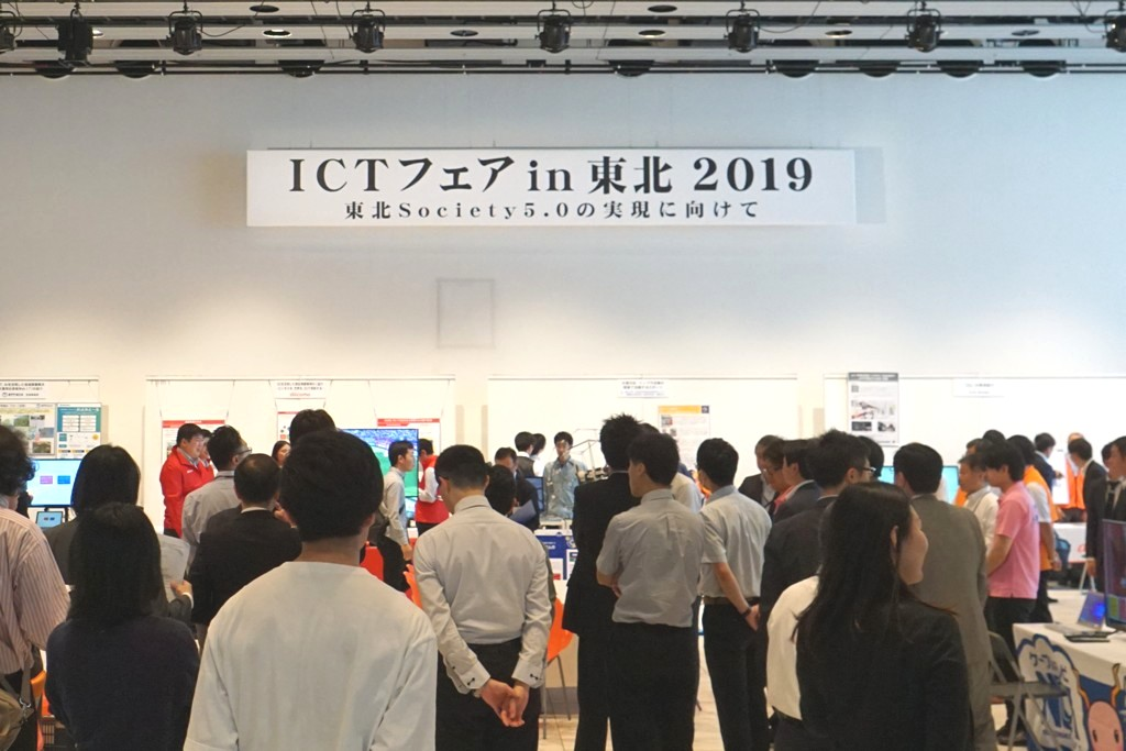 「ICTフェアin東北2019」