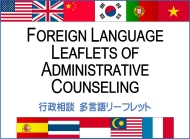 FOREIGN LANGUAGE LEAFLETS OF ADMINISTRATIVE COUNSELING行政相談多言語リーフレット