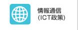 ���ʐM(ICT����)