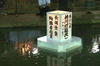 柿川灯籠流し 〜平和への誓い〜
