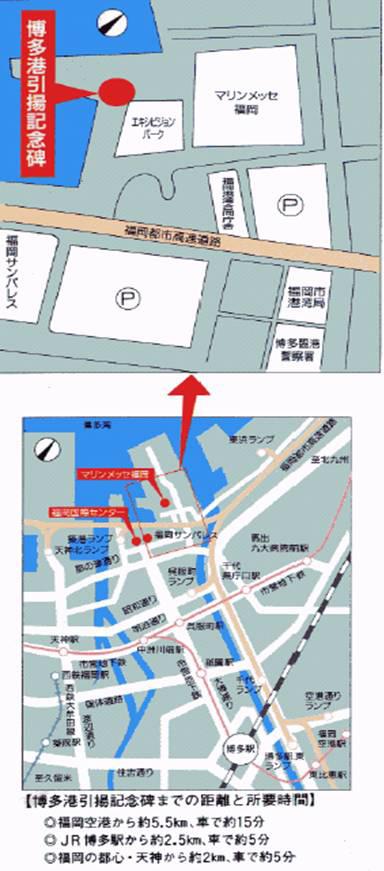 博多港引揚記念碑までの距離と所要時間。福岡空港から約5.5キロメートル、車で約15分。JR博多駅から約2.5キロメートル、車で約5分。福岡の都心・天神から約2キロメートル、車で約5分。