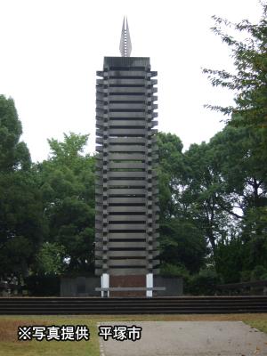 平塚市平和慰霊塔