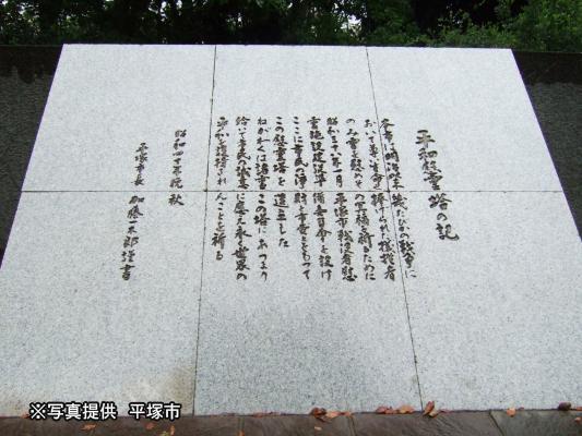 平和慰霊塔の記