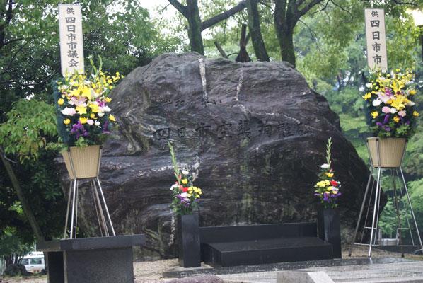 四日市空襲殉難碑