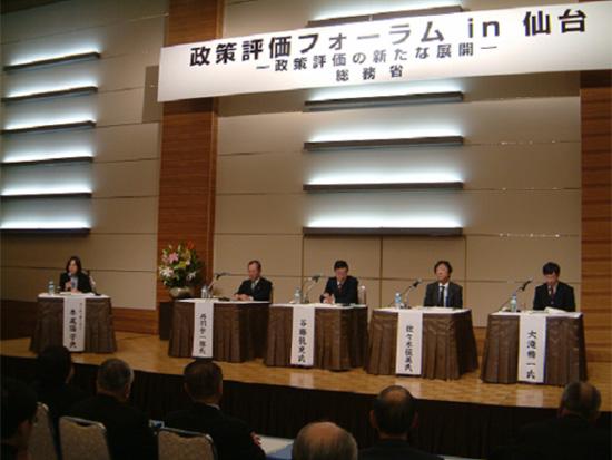 フォーラム 政策評価フォーラムの概要(仙台会場)