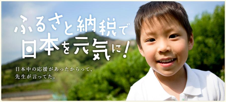 http://www.soumu.go.jp/main_sosiki/jichi_zeisei/czaisei/czaisei_seido/furusato/img/img_main_001.jpg
