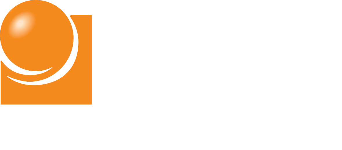 総務省 / Ministry of Internal Affairs and Communications
