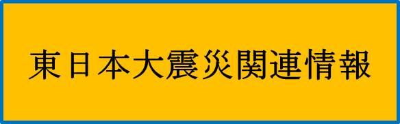 東日本大震災情報